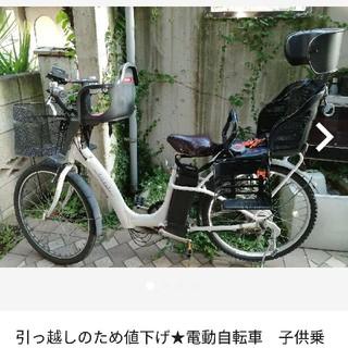 引っ越しのため値下げ★電動自転車 子供のせ(自転車)