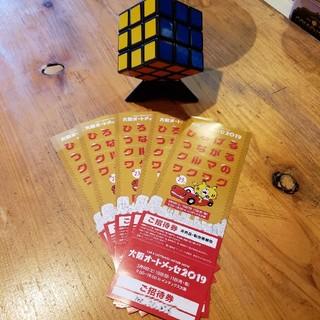 大阪オートメッセ2019 ご招待券5枚 インテックス大阪(その他)