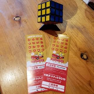 大阪オートメッセ2019 ご招待券2枚 インテックス大阪(その他)