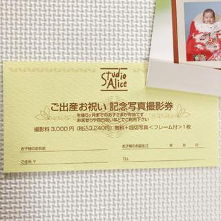 スタジオアリス お宮参り 百日祝い 記念写真撮影券(お宮参り用品)