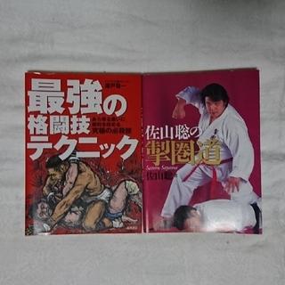 格闘技の本 セット(格闘技/プロレス)