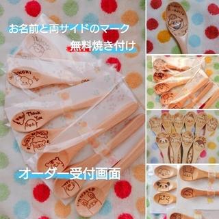 木製スプーン、ウッドバーニング(キッチン小物)