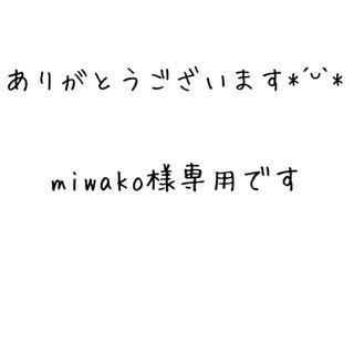 miwako様専用です もくもくスタイ(スタイ/よだれかけ)
