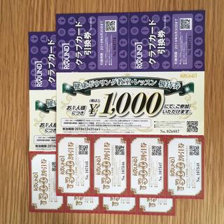 4000円分ラウンドワン株主優待券(ボウリング場)