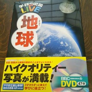 ガッケン(学研)の学研の図鑑LIVE(ライブ)  地球(絵本/児童書)