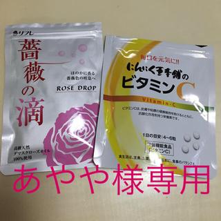 薔薇の滴(口臭防止/エチケット用品)