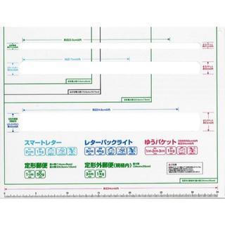 最新バージョン 郵便局認定 マルチガイドルーラー2 郵便物 厚さ測定定規(オフィス用品一般)