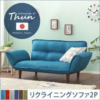 日本製 コンパクト カウチソファ ポケットコイル入り ソファー リクライニング(リクライニングソファ)
