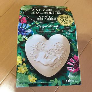 ウテナ(Utena)のハトムギエキスのボタニカル石鹸 ウテナ マジアボタニカ(洗顔料)
