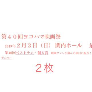 ヨコハマ映画祭  チケット2枚 東出昌大 松坂桃李 松岡茉優(その他)