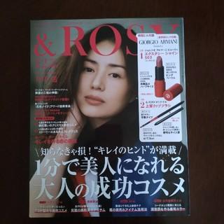 タカラジマシャ(宝島社)の& ROSY 12月号(ファッション)