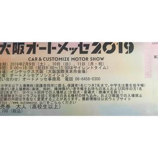 オートメッセ2019  (その他)