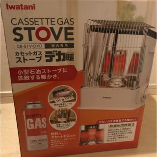 イワタニ(Iwatani)のIwatani(イワタニ)のデカ暖カセットガスストーブ CB-STV-DKD(ストーブ)