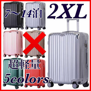 アウトレット品特価!新品/超軽量スーツケース/キャリーケース/5色/2XLサイズ(旅行用品)