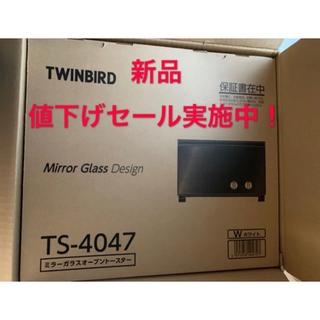 ツインバード(TWINBIRD)の【新品】TWINBIRD ミラーガラスオーブントースター(調理機器)
