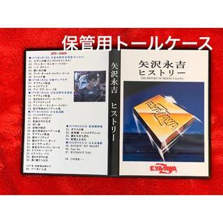 矢沢永吉ヒストリー トールケース(CD/DVD収納)