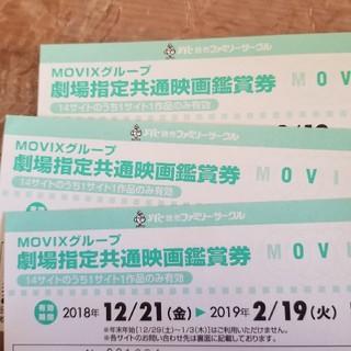 MOVIX 映画チケット無料券 ドリンク付き(その他)