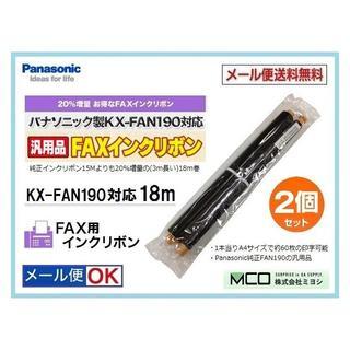 おたっくす FAX インクフィルム 2個 KX-FAN190 対応 送料無料(オフィス用品一般)