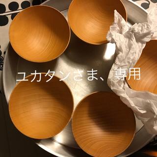 イデー(IDEE)の木の器  飯椀      便利な食洗機対応  新品未使用(食器)