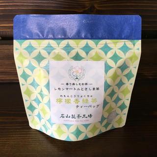 緑茶とレモンマートルのハーブティー『檸檬香緑茶』(茶)