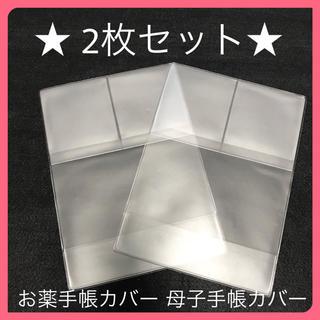 ★2枚セット★お薬手帳カバー・母子手帳カバー(母子手帳ケース)