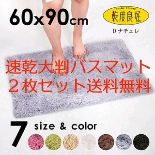 大判60×90cm乾度良好Dナチュレバスマット2枚セットローズピンク&グリーン(バスマット)