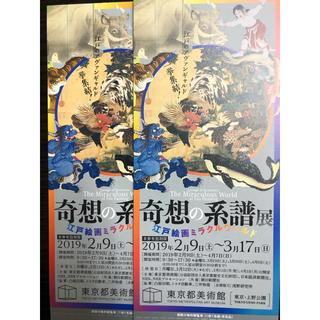 奇想の系譜展 ペアチケット   東京都美術館(美術館/博物館)