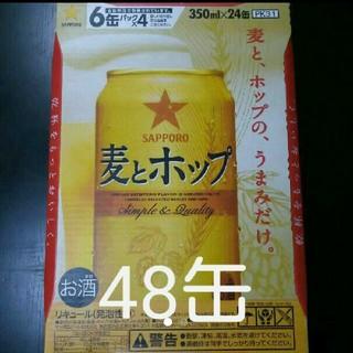 サッポロ(サッポロ)のサッポロ 麦とホップ 48本(350ml×24缶×2ケース)(ビール)