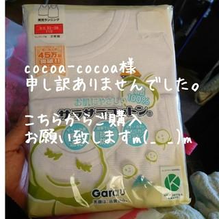 【cocoa-cocoa様専用♪】110cm ランニング(下着)