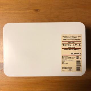 MUJI (無印良品) - 無印 ポリプロピレンウェットシートケース 1個