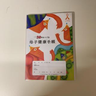 20年をつづる母子健康手帳(母子手帳ケース)