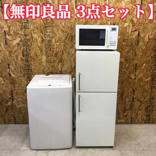地域限定送料無料!無印良品 家電3点セット 冷蔵庫 洗濯機 オーブンレンジ