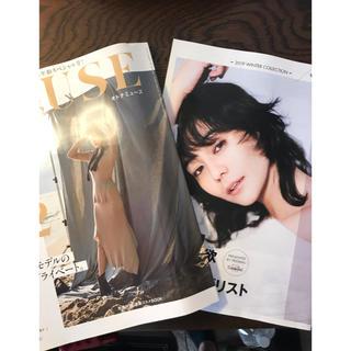 タカラジマシャ(宝島社)の新品未読MUSE雑誌のみ(その他)