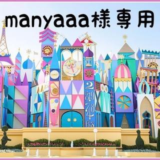 ディズニー(Disney)のmanyaaa様専用(その他)
