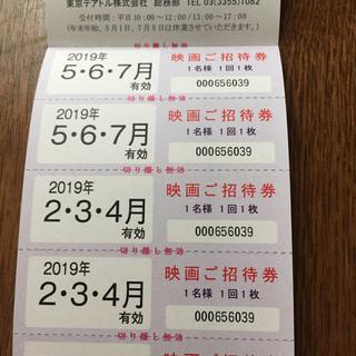 東京テアトル 映画鑑賞券 4回分(その他)