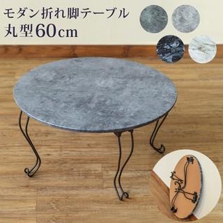 モダン折れ脚テーブル 丸型(折たたみテーブル)