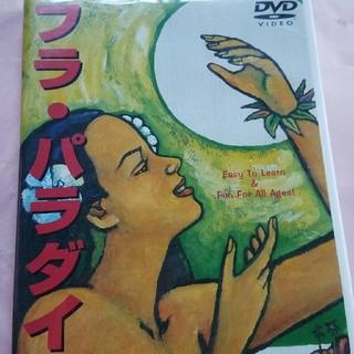 フラダンスDVD (CD/DVD収納)