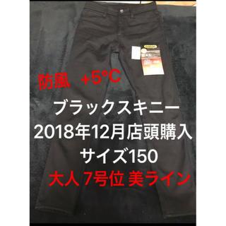シマムラ(しまむら)の新 裏地あったかパンツ 試着のみ しまむら 2018年12月店頭購入防風 150(カジュアルパンツ)