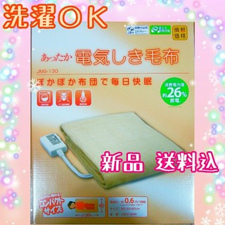 即発送♪洗濯OK✨電気しき毛布 130×80(電気毛布)