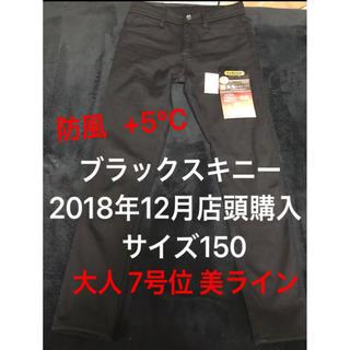 シマムラ(しまむら)の試着のみ しまむら 新裏地あったかパンツ 2018年12月店頭購入 防風 150(カジュアルパンツ)