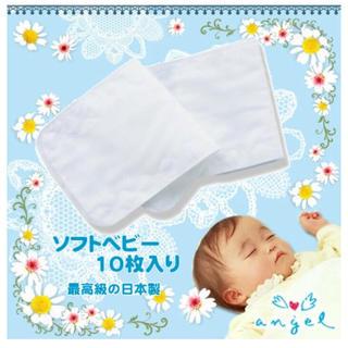 ニシキベビー(Nishiki Baby)の新品 布おむつライナー日本製【エンゼル ベビー】ソフトベビー20枚(布おむつ)