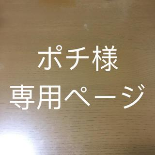 ポチ様専用ページ(ヘアパック/ヘアマスク)