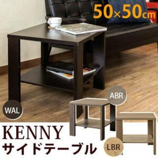 サイドテーブル KENNY ブラウン コーヒーテーブル リビング ローテーブル(コーヒーテーブル/サイドテーブル)