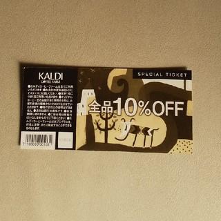 カルディ(KALDI)のカルディチケット(ショッピング)