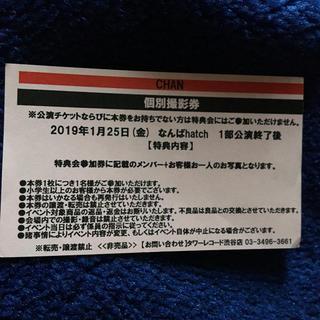 unb 特典会 写真 チャン ツーショ なんば 1部 大阪(その他)