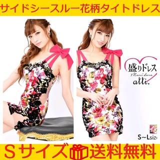 デイジーストア(dazzy store)のアリサイドシースルー花柄タイトミニ盛りドレスSサイズ(ナイトドレス)