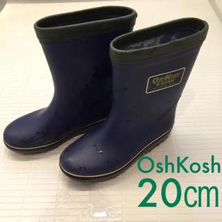 オシュコシュ(OshKosh)のキッズレインブーツ20㎝(長靴/レインシューズ)