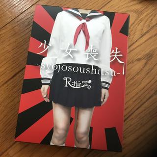 R指定 少女喪失 CD(V-ROCK/ヴィジュアル系)