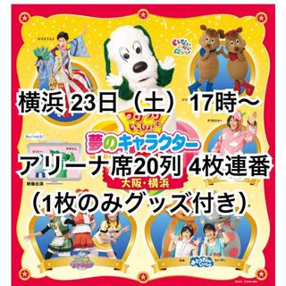 ワンワンといっしょ  2/23(土)横浜 チケット 17時〜 アリーナ席4枚(キッズ/ファミリー)