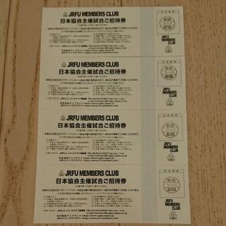 【専用】JRFU ラグビー 自由席優待チケット4枚セット(その他)